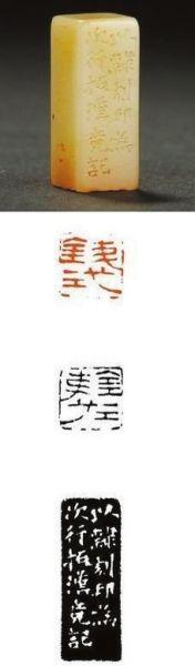 清·趙之謙刻壽山芙蓉石錢式自用印。