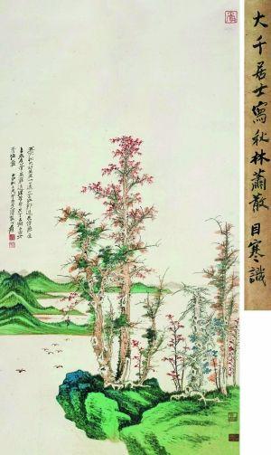 张大千的《秋林萧散》在广州拍得747.5万元。
