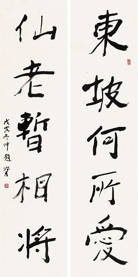 赵冷月书法六条屏在荣宝斋上海以300万元落槌