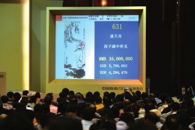 在拍卖现场,潘天寿的《西子湖中所见》也大受追捧。京华时报记者潘之望摄