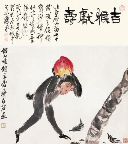 齐白石  吉猴献寿  纸本设色 立轴  34×45cm  备注:萧平题诗堂
