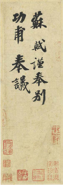 刘益谦拍得的苏轼《功甫帖》