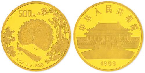 1993年5盎司古代名画系列孔雀开屏特种金币  成交价(含佣金):69万