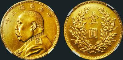 民国三年(1914年)袁世凯像壹圆银模金质样币。