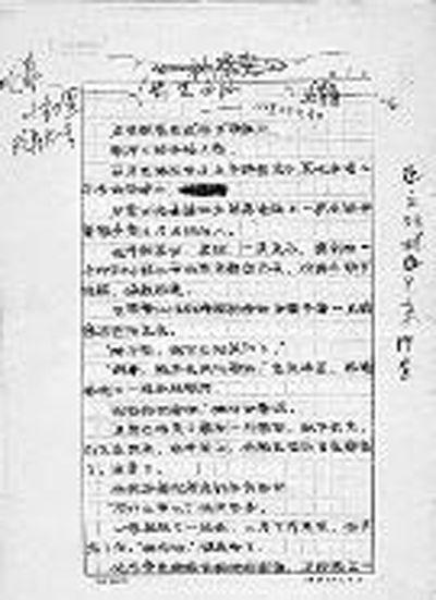 王朔手稿《海马歌舞厅》电视剧剧本