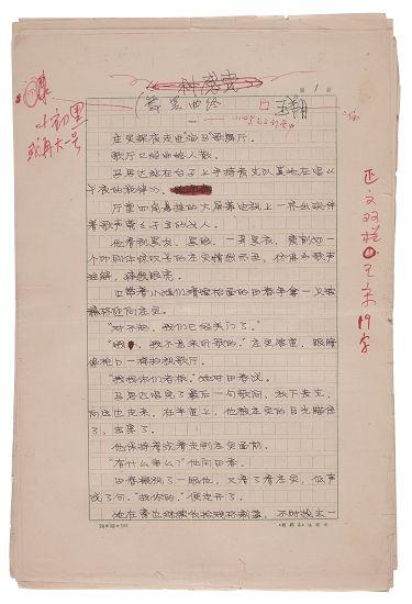 王朔手稿《一种感觉》 图片来源于网络 新浪收藏配图