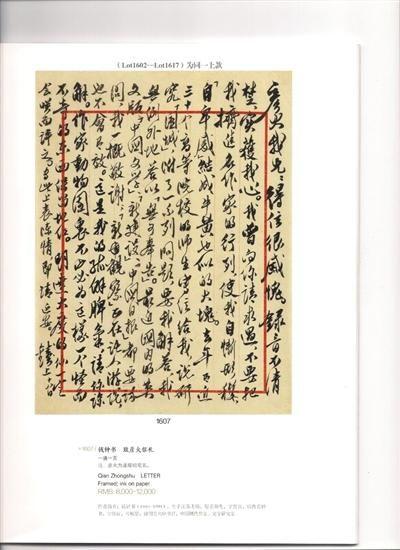 拍卖目录中钱钟书写给潘耀明的书信。