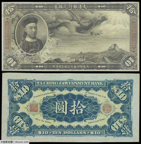 斯宾克春拍纸钞:一版牧马99万 大清拾圆18万