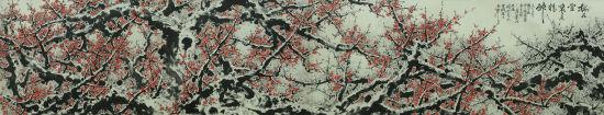 关山月《梅花雪里见 精神》 设色纸本  镜心 141×728×1cm