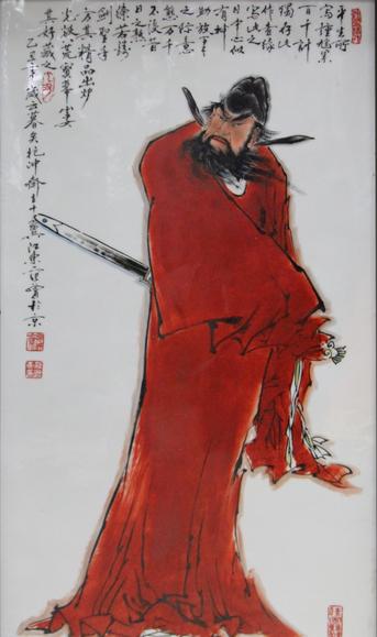 范曾鍾馗瓷板畫
