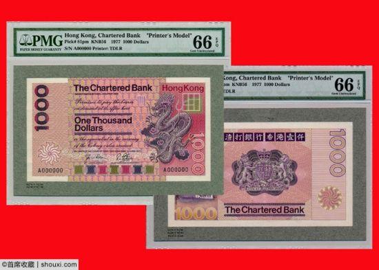 1977年香港渣打銀行一仟圓單面設計樣張