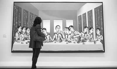 参观者在欣赏中国画家曾梵志的作品《最后的晚餐》。     资料图片
