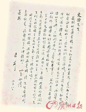 鲁迅致陶亢德的一封信