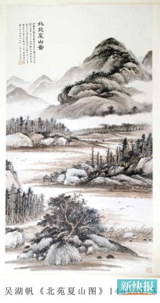 吴湖帆《北苑夏山图》148cm×80.5cm