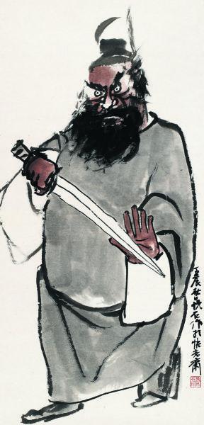 钟馗 纸本设色 2012年 137X66副本