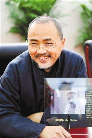 陈绍华,中国著名平面设计师,深圳市平面设计协会常务