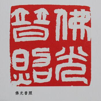一音禪師(宋歌)篆刻作品
