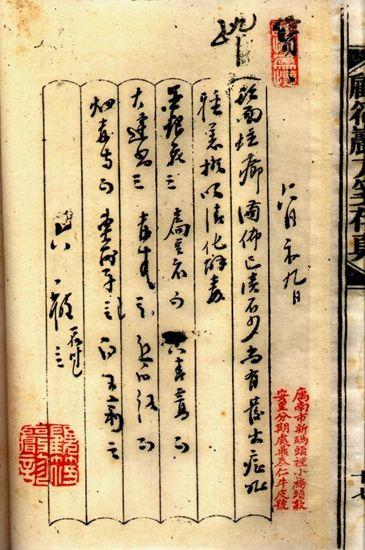 顾筱岩1930年前后的方笺手迹,10×6寸左右宣纸,用毛笔直式书写,右起抬头书病家姓氏,未成年的孩子,不分男女称宝宝。