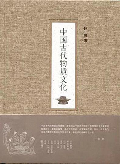 《中国古代物质文化》 作者:孙机  版本:中华书局2014年7月