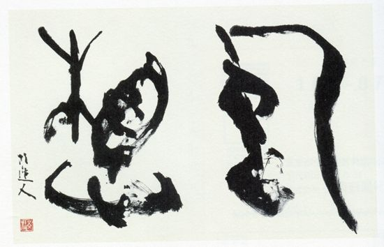 青山杉雨1992年作品《幻想》