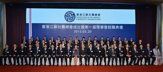 香港江苏社团总会成立仪式暨第一届理事会就职典礼