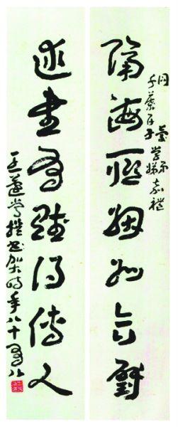 """王蘧常1987年赠给郭同庆夫妇的对联""""隔海联姻如合璧,述书有赋得传人"""""""