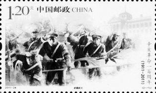 《辛亥革命一百周年》纪念邮票