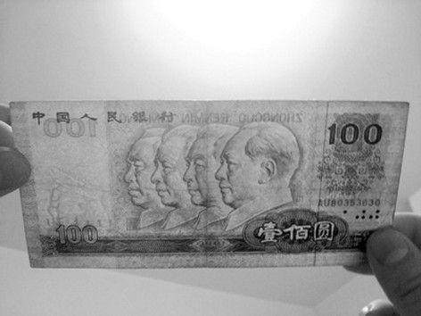 百元人民币水印倒置