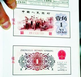 第三套人民币钞王是它