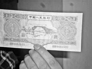 面值3元的纸币正面。记者 冷文军 摄