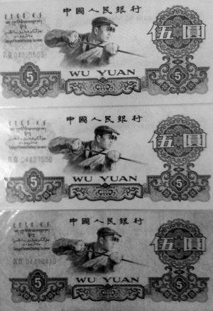 這是牟見竹收藏的3張1960年版的5元人民幣。