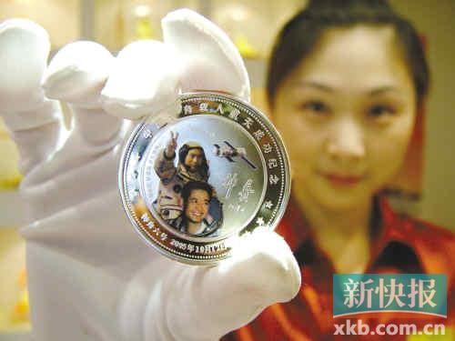 """2006年发行的神舟系列彩银纪念章。这是其中的""""神六""""纪念章。"""