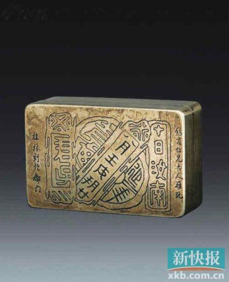 桂林刻銅墨盒。