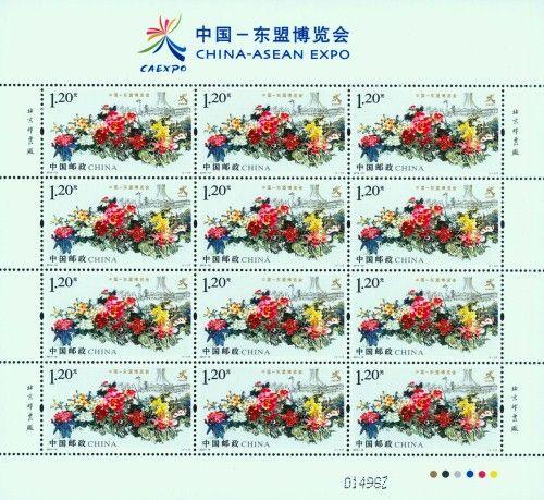 《中国―东盟博览会》特种邮票