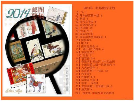 2014年邮票图稿