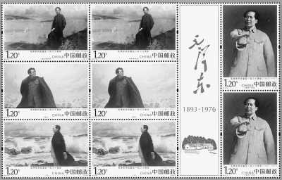 """""""毛泽东同志诞辰120周年纪念邮票""""日前发行。"""