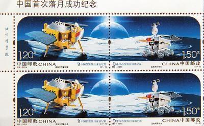 图为2013年12月31日拍摄的即将发售的《中国首次落月成功纪念》邮票。