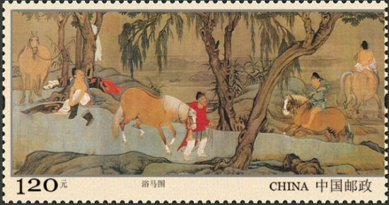 《浴马图》特种邮票