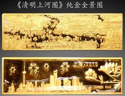 现此《清明上河图》纯金全景图珍藏于上海远大博纳拍卖有限公司,将