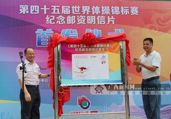 9月3日上午,第四十五届体操世锦赛纪念邮资明信片在南宁举行首发仪式。广西新闻网记者 杨郑宝摄