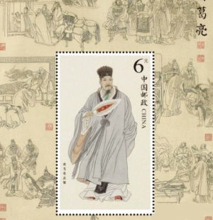 《诸葛亮》特种邮票小型张