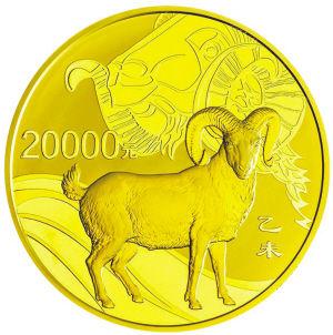 中国乙未(羊)年金银纪念币