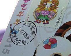 賣羊郵票蓋羊郵戳