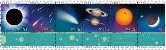《天文現象》郵票