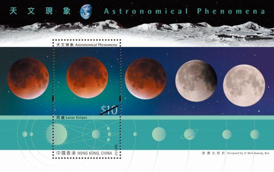 《天文現象》郵票 小型張