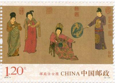 《揮扇仕女圖》特種郵票