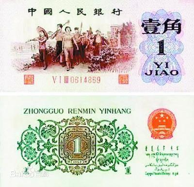 网传第三套人民币暴涨说法不妥