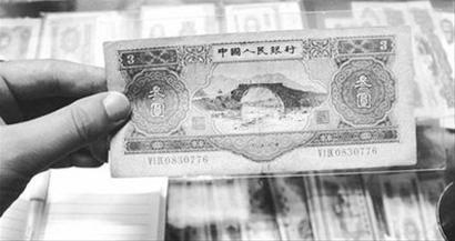 老版3元人民幣