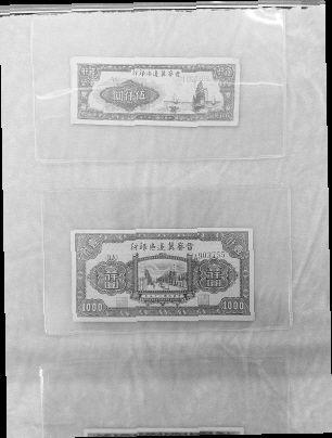 晉察冀邊區銀行發行的面值5000元的紙幣。