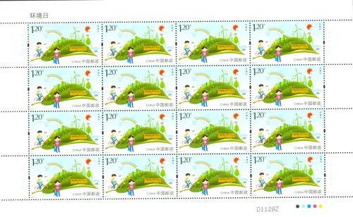 《環境日》紀念郵票